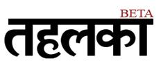 Tehelka Hindi