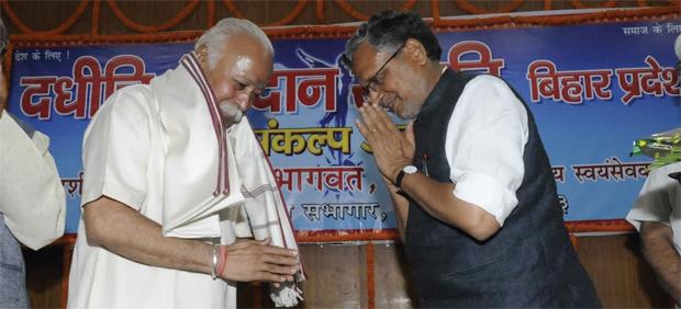 साथ-साथ कुछ समय पहले एक आयोजन में संघ के मुरिया मोहन भागवत और भाजपा नेता सुशील मोदी