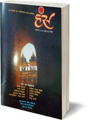 राजेंद्र यादव के संपादक बनने के बाद हंस का पहला अंक