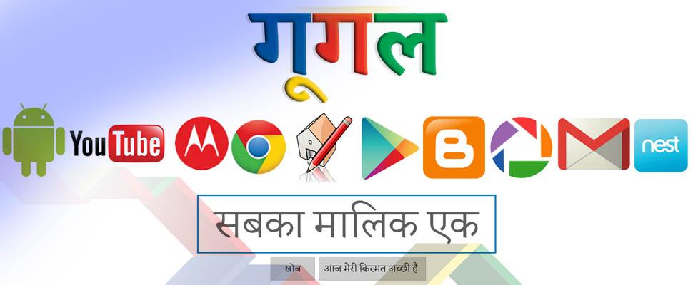 गूगल: सबका मालिक एक