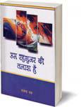 पुस्तकः उस रहगुजर की तलाश है लेखक ः राजेन्द्र राव मूल्यः 300 रुपये  प्रकाशन ः सामयिक प्रकाशन, नई दिल्ली