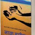 पुस्तकःनरक मसीहा लेखक ः भगवानदास मोरवाल मूल्यः 550 रुपये  प्रकाशन ः राजकमल प्रकाशन, दिल्ली