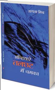 पुस्तकः अन्हियारे तलछट में चमका लेेखिका : अल्पना मिश्र मूल्यः 200 रुपये  प्रकाशन: आधार प्रकाशन, पंचकूला