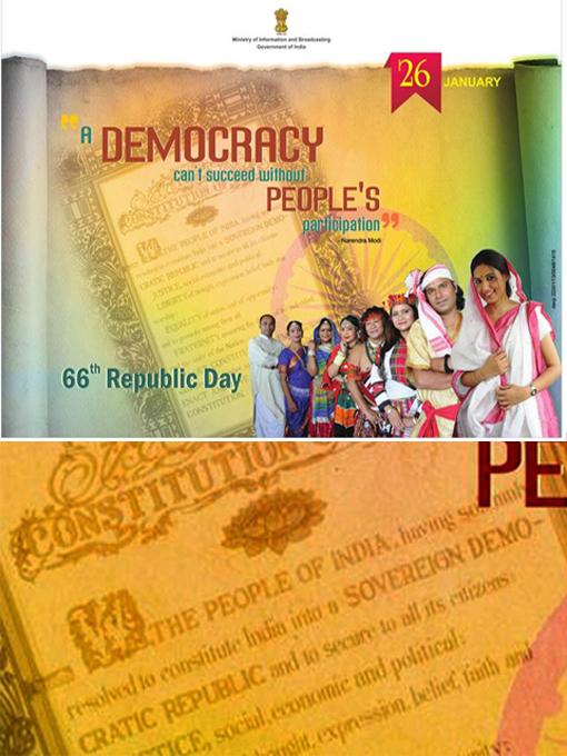गणतंत्र दिवस का सरकारी इश्तहार