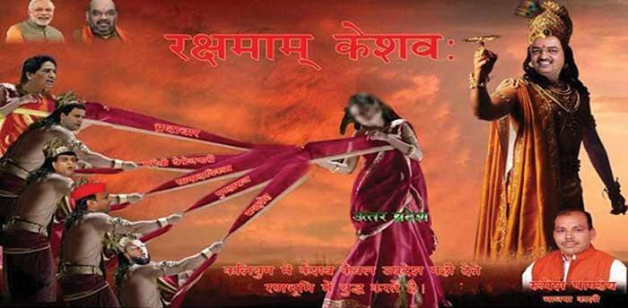 केशव को प्रदेशाध्यक्ष बनाए जाने के बाद भाजपा कार्यकर्ताओं द्वारा बनाया गया एक पोस्टर, जिस पर विवाद हुआ
