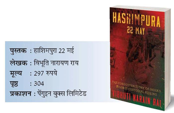Hashimpura22MayWEB