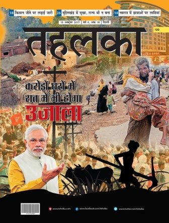 Hindi Tehelka Issue 19