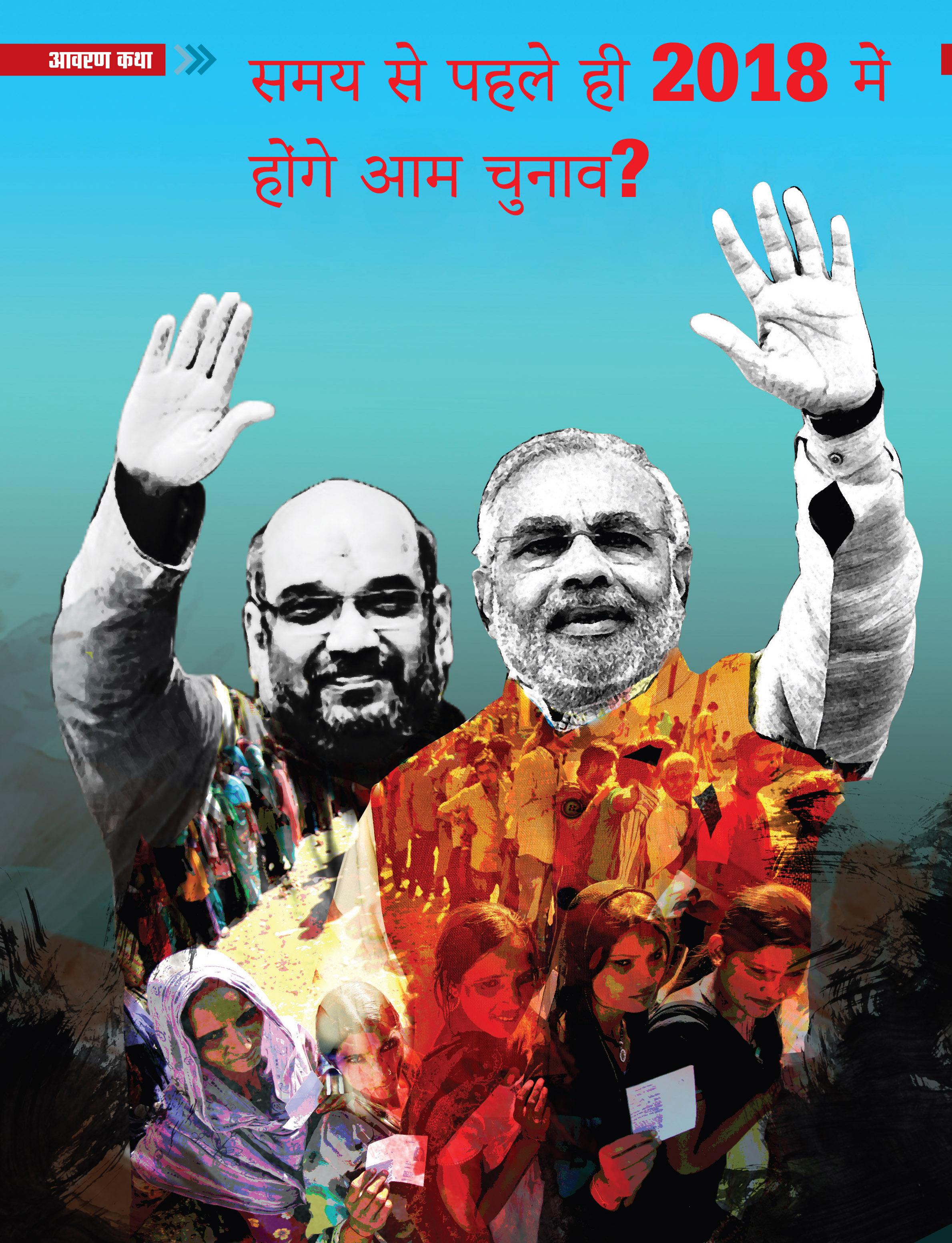 समय से पहले ही 2018 में होंगे आम चुनाव?