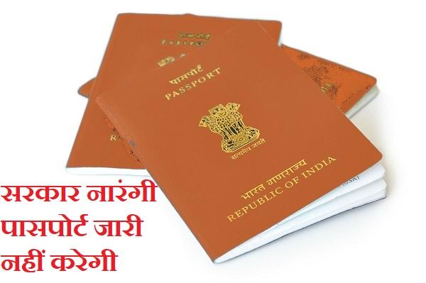 सरकार नारंगी पासपोर्ट जारी नहीं करेगी