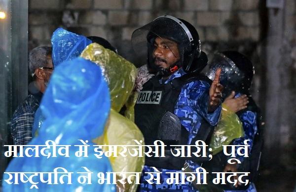 मालदीव में इमरजेंसी जारी;  पूर्व राष्ट्रपति ने भारत से मांगी मदद