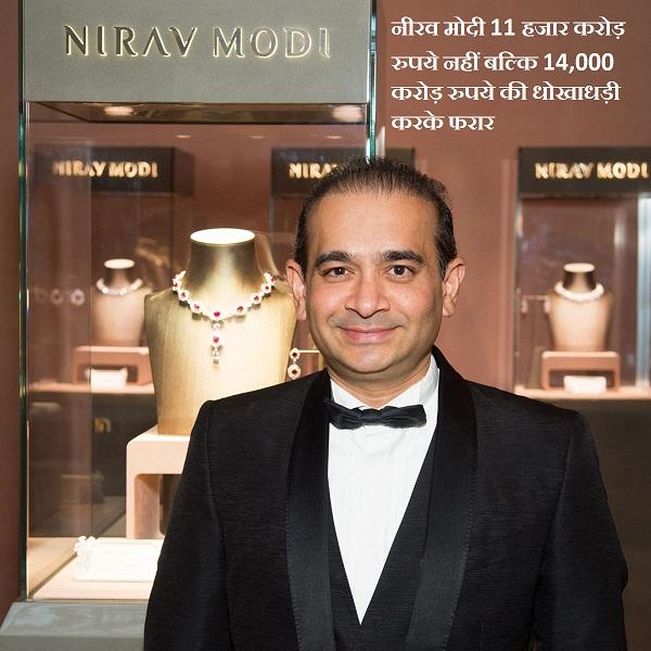 नीरव मोदी 11 हजार करोड़ नहीं बल्कि 14,000 करोड़ रुपये की धोखाधड़ी करके फरार