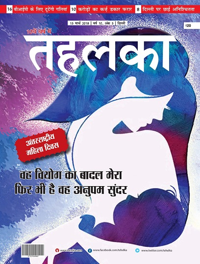 Hindi Tehelka Issue 5 Cover page1