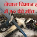 NEPAL CRASH1