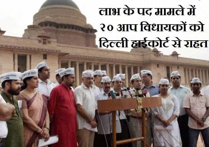 लाभ के पद मामले में २० आप विधायकों को दिल्ली हाईकोर्ट से राहत