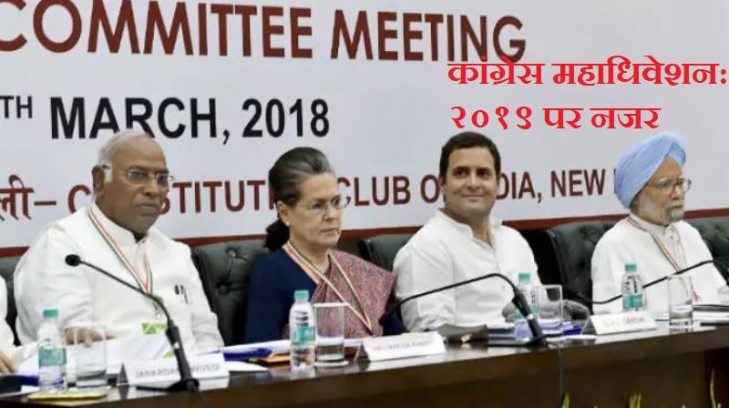 कांग्रेस महाधिवेशन: २०१९ पर नजर