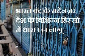 भारत बंद के मद्देनज़र देश के विभिन्न हिस्सों में धारा 144 लागू