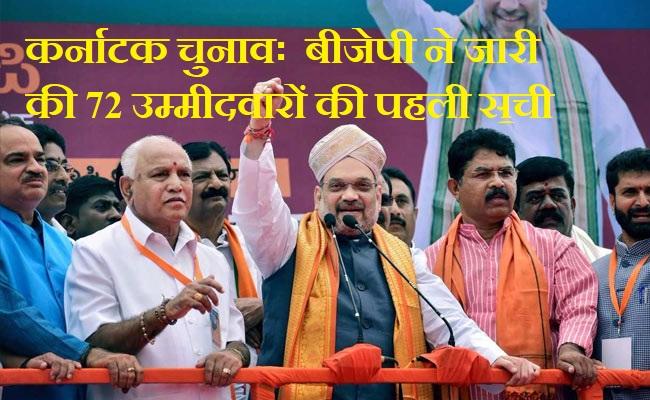 कर्नाटक चुनावः  बीजेपी ने जारी की 72 उम्मीदवारों की पहली सूची